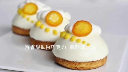 百香果&白巧克力慕斯塔--Freesiaa made第30集