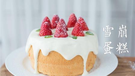 梦幻雪崩蛋糕, 轻盈戚风和香滑草莓奶油的完美结合#烘焙#