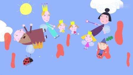 《班班和莉莉的小王国》国王和一家几乎被果冻淹没, 魔杖失灵了吗?