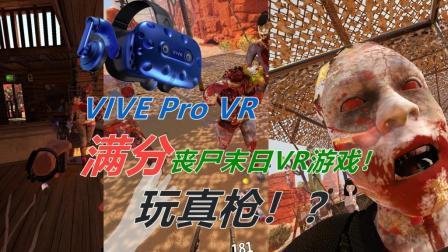 这才是真正的丧尸生存游戏! 丨VR游戏Arizona Sunshine试玩
