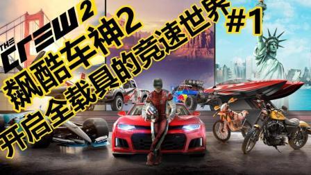 【酷改】The Crew2•飙酷车神2 开启全载具的竞速世界 #1