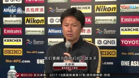 亚冠联赛最后一只日本球队,鹿岛鹿角召开发布会:争取晋级!