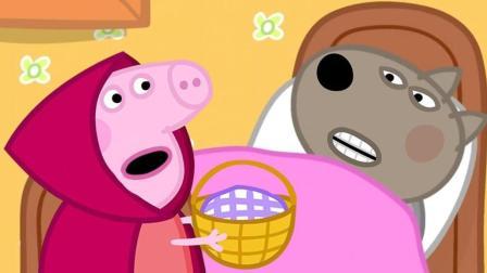 小猪佩奇 10分钟合集 | 小红帽小猪佩奇和大灰狼  | 儿童动画
