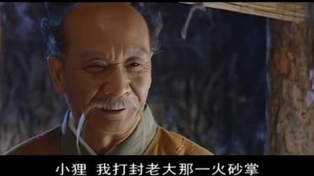 青莲馆的食物下药疑似老爷子所出招,西夏王却用灵忍术来报复