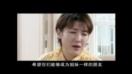 老爸希望安萍和伊蕊能成为姐妹一样的朋友,安萍:她就是我的敌人