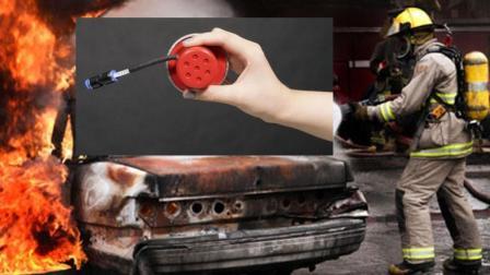 世界上最小的汽车灭火器, 放到发动机舱, 瞬间扑灭大火!