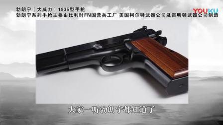 比利时最出名的工业——勃朗宁牌手枪,万千军迷的最爱