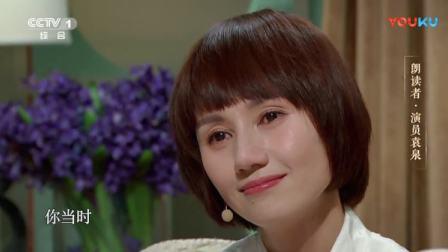 袁泉回忆小时独自一人离家读书,谈及妈妈感动落泪