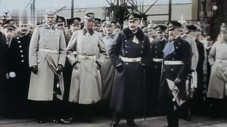 彩色一战纪录片, 带你走进一百年前的那个纷乱世界