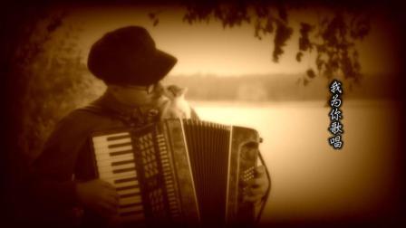 《美丽的梭罗河》——手风琴版