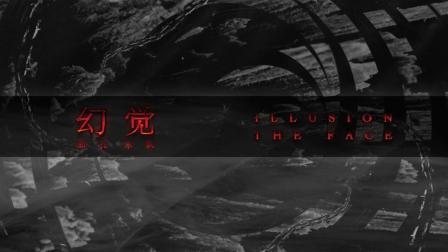 面孔乐队《幻觉》MV