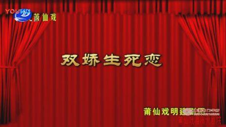 莆仙戏-双娇生死恋-明建剧团