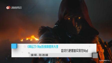 《命运2》Mod系统将迎来大改 查找方便,增加实用性Mod