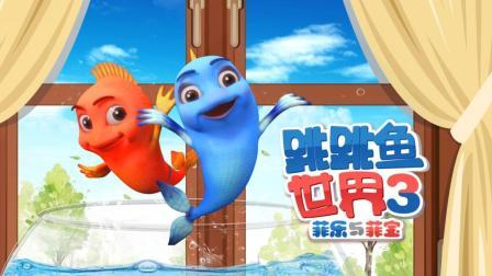 《跳跳鱼世界》第三季 精彩归来, 网红CP陪你嗨翻这个暑假!
