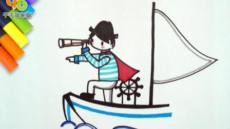 我的梦想是成为一名航海家, 探索浩瀚的大海, 儿童简笔画教程