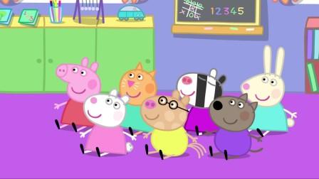 小猪佩奇幼儿园快乐生活 特辑 幼儿园的新同学01