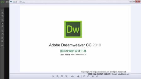 Dreamweaver CC 2018 视频教程 1.1界面的介绍-刘晓春