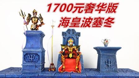 1700元从豪华变奢华! 海皇波塞冬圣衣神话EX-刘哥模玩