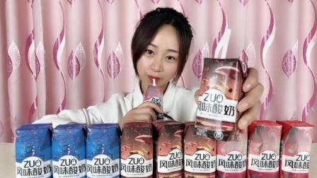 """妹子试喝""""苦辣咸酸奶"""", TFboys代言的, 三种味道你最爱哪个?"""