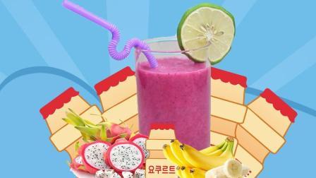 波波亲子美食 火龙果香蕉养乐多汁 火龙果香蕉养乐多汁