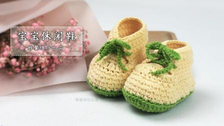 雅馨绣坊: 宝宝鞋第14集 休闲鞋编织教程 宝宝鞋编织教程 教育视频在线播放