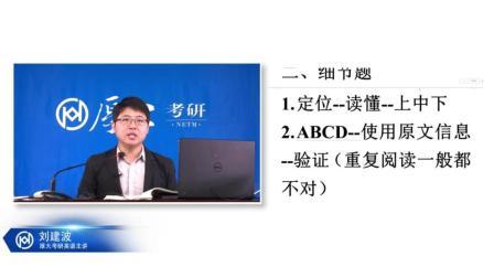 考研英语阅读刘建波-2019考研-细节题