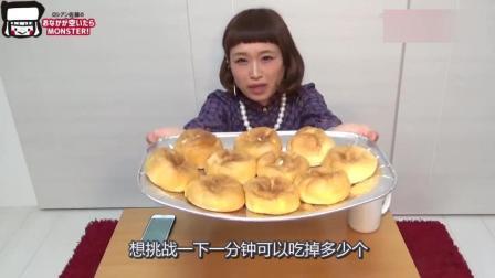 日本姑娘胃口不一般, 一口气在1分钟内吃10个大奶油泡芙!