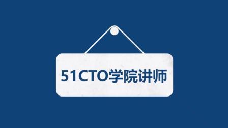 51CTO学院五周年庆(讲师篇)