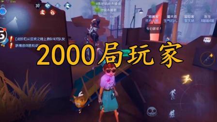 第五人格: 2000局玩家一刀斩救人, 解密码是不可能