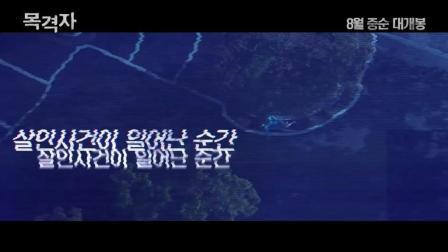 韩国惊悚片《目击者》首曝预告