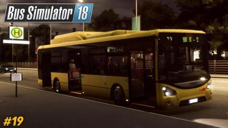 巴士模拟18 #19: 驾驶依维柯进军港口 刮了个人一圈白跑 | Bus Simulator 18