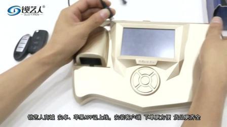 优控H618-PRO生成遥控器 奇诺智能卡子机生成 锁艺人商城 遥控生成