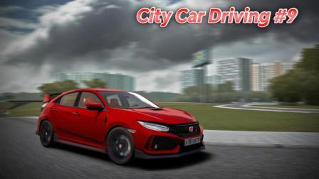 城市汽车驾驶 #9: 2018款本田思域Type-R | City Car Driving