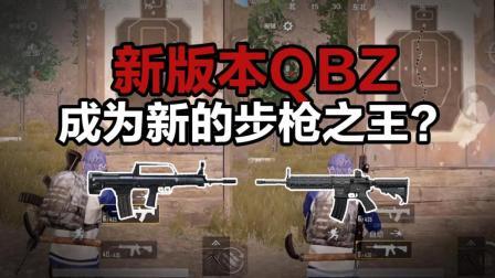 刺激战场新枪QBZ评测! QBZ是新一代步枪之王吗? !