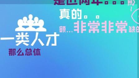 张雪峰讲高考志愿填报: 想去阿里、华为等大企业? 不妨看看这个热门专业