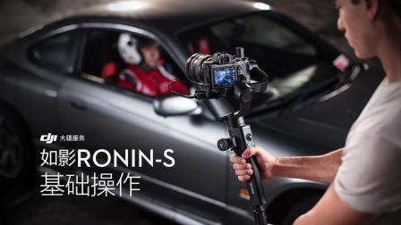 DJI Ronin-S - 基础操作