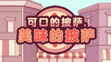 【逍遥小枫】又来开店啦! 新手厨神的发家之路! | 美味的披萨#1