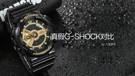 卡西欧(CASIO) G-SHOCK 黑金男表GA-110GB-1A 男士运动手表 真假对比