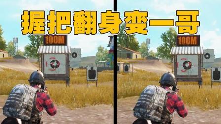 刺激战场: 新版本霰弹枪握把改动一览, 这个握把翻身变一哥!