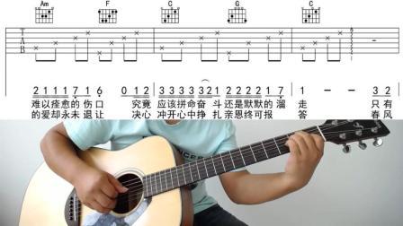 Beyond乐队《真的爱你》吉他弹唱教学
