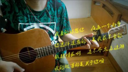 烟把儿-《纸短情长》-吉他弹唱-殷鹏