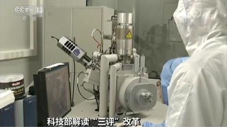 """科技部这样解读""""三评""""改革 (CCTV13 朝闻天下)"""