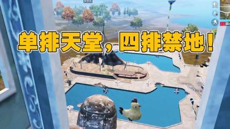 刺激战场: 新版游乐场有多富? 单排的天堂, 四排的禁地!