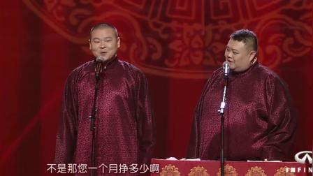 岳云鹏爆笑相声《给我个机会》, 火力全开调侃冯小刚, 网友: 大胆