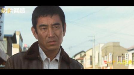 1977年日本电影《幸福的黄手帕》高仓健漫无边际出游遇到两个年轻人