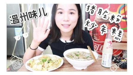 从小吃到大的温州味儿~ 猪脏粉和炒年糕~  中国吃播~