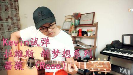 【Kevin吉他评测】拉维斯 新梦想系列 蔷薇 Rose