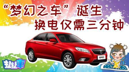 """【扯扯车】""""梦幻之车""""上线 北汽新能源特供车首次对外开售"""