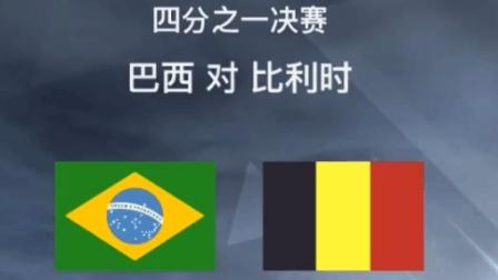[SnowFF]2018年俄罗斯世界杯1-4决赛巴西VS比利时