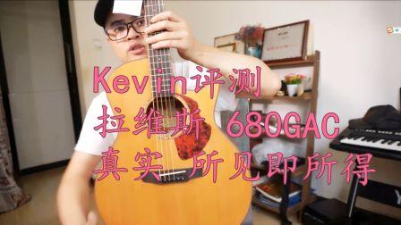 【Kevin吉他评测】拉维斯 Nightwish 680GAC